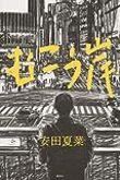 『むこう岸』(安田夏菜)