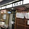 東京、浅草の「幕末に創業、厳選された素材を使った絶品のそば、天ぷらが食べられる老舗店」~「尾張屋 本店」に行ってみた!~