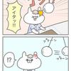 日常漫画:顔の使いどころ~くますの場合~