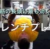 三頭筋の長頭に最も効くトレーニング!!フレンチプレス!!