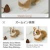 犬のマスコット作り
