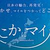 JALマイルの新たな使い道、「どこかにマイル」で羽田から、伊丹から日本各地へ