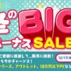 【大特価】Frontierが冬のBIGボーナスセールを開催!RTX 3070搭載PCが16万円台!期間は12月17日まで