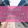 嵐出演!JALのCM「幸せのハート」編のロケ地巡り完全マップ【広島】