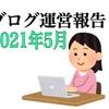 【ブログ運営報告】2021年5月のPV数や収益を公開します!