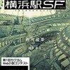 (書評)ネットのネタが傑作になった「横浜駅SF」(著者:柞刈湯葉)