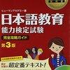 夫が日本語教育能力検定試験に合格しました