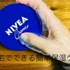 【手&かかと】乾燥する前に!自宅でできる簡単保湿ケア!~ニベア&百均ビニール手袋&サランラップ~
