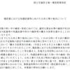 通知 建設業における処遇改善等に向けた公共工事の発注について 記事No.120