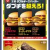 マクドナルドのアプリです(ᵔᴥᵔ)