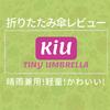 【折りたたみ傘レビュー】晴雨兼用、軽量、かわいい!KiU(キウ) TINY UMBRELLA