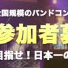 夏だ!!ライブだ!!HOTLINE2016 締め切り迫る!!