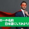 【カタカナ英語】「ヒーロー」の名前にあるカタカナ③魔法少女まどか☆マギカ