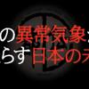 やりすぎ都市伝説~この異常気象がもたらす日本の未来~