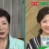 桑子真帆アナウンサーが、小池都知事にインタビュー「ニュースウォッチ9」7月3日(月)放送分の感想