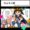 4コマ漫画 第8話『サムライ魂』
