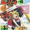 ディスクステーションというゲーム雑誌の中で どの号に価値があって バックナンバーはいくらくらいで買えるのか?