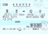 福島県沖地震に伴う減速運転ダイヤ