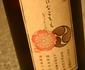 『花巴』今回は超長期の熟成純米酒。独特のクセが癖になりそうです。