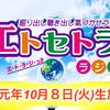 豊臣祐聖のエトラジっ!! Etc Radio 10/8生放送っ!!出演AkkieRJ氏とMamicoworld女史 同率首位の日
