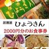 出産お祝いプロジェクト協賛店紹介「居酒屋ひょうきん」