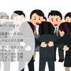 【Podcast #カミバコラジオ 原稿】第32回【経営】無関連多角化