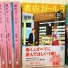 『書店ガール5』を読んだ感想 【新社会人にもおすすめの本】ラノベとは?