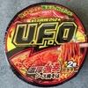 面白そうなものを食べてみる 激辛UFO編