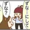 七草がゆを食べました