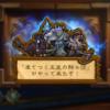 【ハースストーン】新環境! 凍てつく王座の騎士団リリース! 2017/08/12