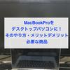 MacBookProをデスクトップパソコンとして使える「クラムシェルモード」のやり方、メリット・デメリット、必要な商品など!!