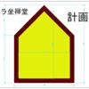 軽トラ坐禅堂の基本計画