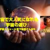 11月10日(日)宇宙人シャー&雪下魁里さんワークショプ 宇宙で大人気になれる『宇宙のあそび』
