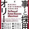「人事と採用のセオリー」 読了 〜鉄板の実務書〜