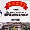 平成30年度逗子葉山地域支部の定時総会を開催しました