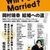 「王様のブランチ」で紹介された岡村靖幸さんの著書『岡村靖幸 結婚への道 迷宮編』