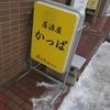 居酒屋 かっぱ / 札幌市中央区北1条西10丁目 マーシャルノースビル B1F