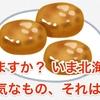 知ってますか? いま北海道で一番人気なもの、それは・・・