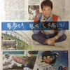 朝日新聞に中居少年がー♫