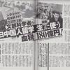 「反日中国人留学生」に日本人の血税180億円ー新潮の記事から5年、中国人だらけの学校ができるまで