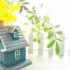 【1棟2戸の賃貸併用住宅】住宅ローン控除を受けるための要件・注意点等を実体験から解説!