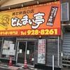 どんまい亭(福山市)