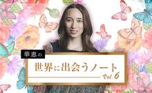 欧米人は告白しない?日本と海外の恋愛観の違いとは【華恵の世界に出会うノート】