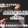 【職場のストレス解消に】BREATHER ston(ストン) 新製品 おすすめポイントと価格考察