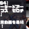 【初見動画】PS4【アーケードアーカイブス ゼロチーム】を遊んでみての評価と感想!【PS5でプレイ】