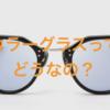 実際のところはカラーサングラスはダサいの?