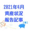 資産状況(2021年4月)12回目  俺どうした?ってくらい投資金額が増えてしまった・・・。