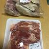 肉の日 ハッピーバレンタイン