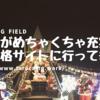 埼玉県飯能市の大人気ファミリーキャンプ場【ケニーズ・ファミリー・ビレッジ】
