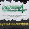 絶体絶命都市4PlusのPSVR対応が決定!PSVRで癒し空間を体験するanywhereVRが12月8日配信!